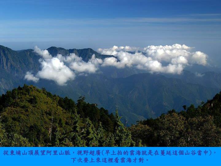 從東埔山頂展望阿里山脈,視野超廣
