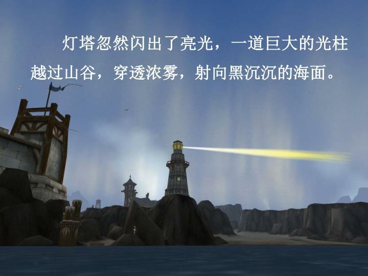 灯塔忽然闪出了亮光,一道巨大的光柱越过山谷,穿透浓雾,射向黑沉沉的海面。