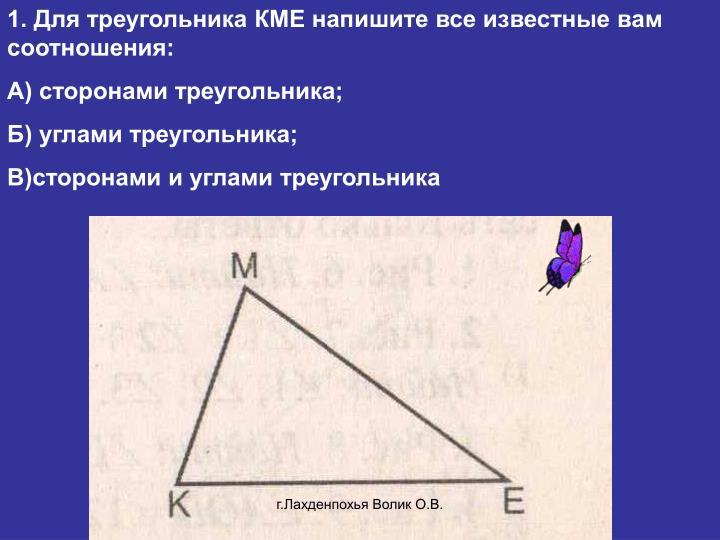1. Для треугольника КМЕ напишите все известные вам соотношения: