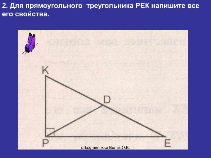 2. Для прямоугольного  треугольника РЕК напишите все его свойства.