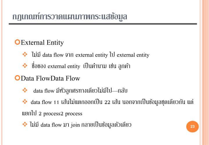 กฎเกณฑ์การวาดแผนภาพกระแสข้อมูล