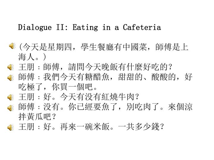 Dialogue II: Eating in a Cafeteria