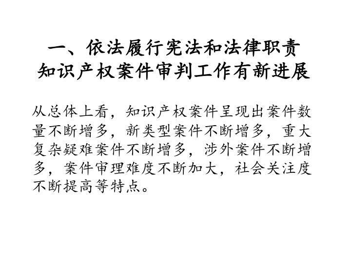 一、依法履行宪法和法律职责