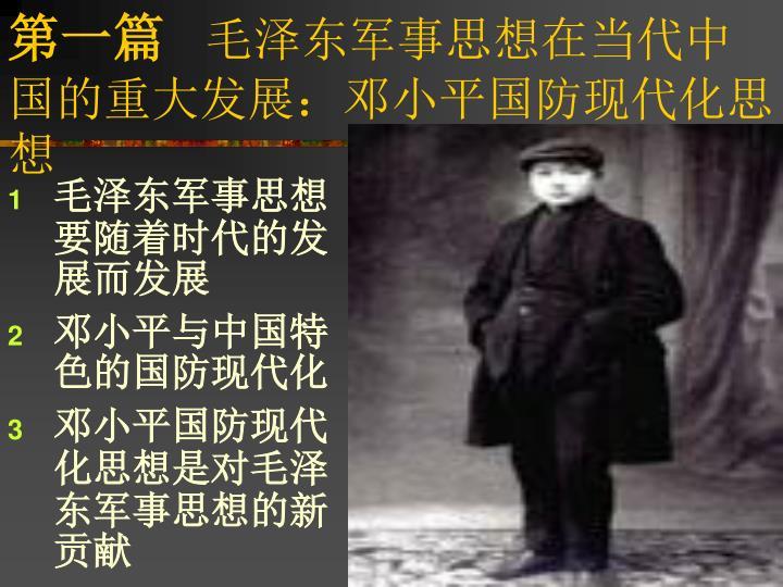 毛泽东军事思想要随着时代的发展而发展
