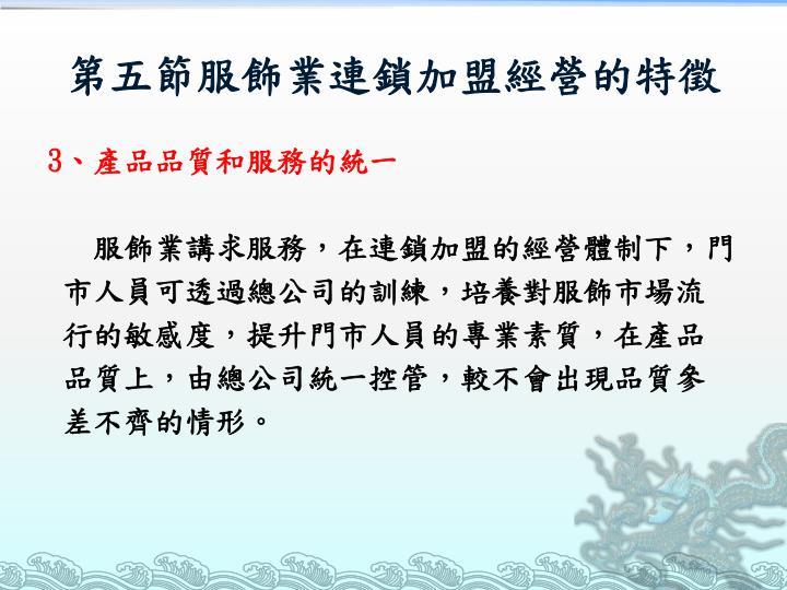 第五節服飾業連鎖加盟經營的特徵