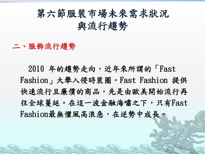 第六節服裝市場未來需求狀況