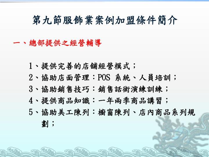 第九節服飾業案例加盟條件簡介