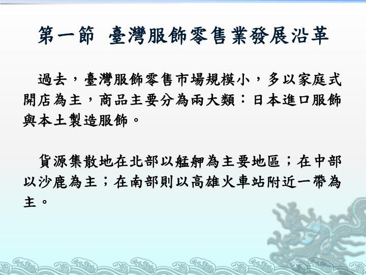 第一節 臺灣服飾零售業發展沿革