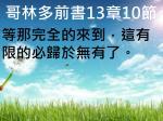 13 10