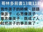 13 11