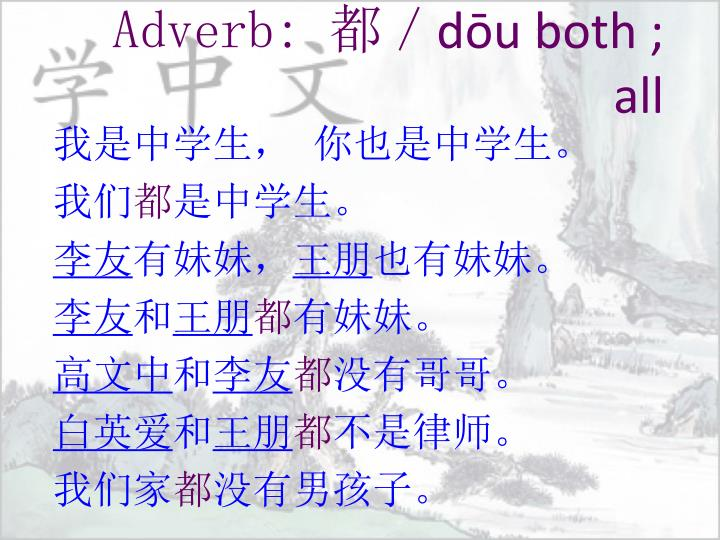 Adverb: