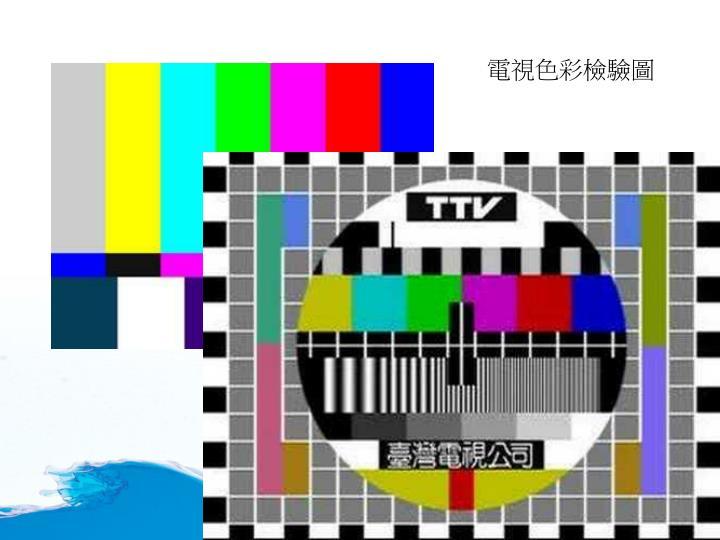 電視色彩檢驗圖