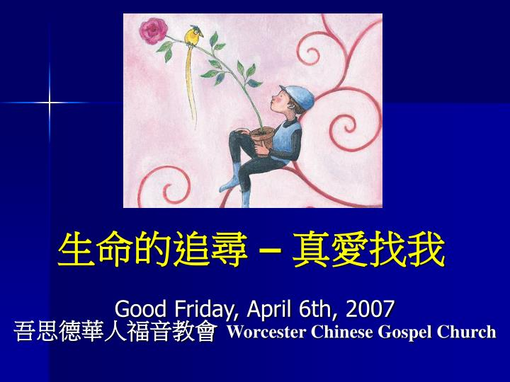 Good friday april 6th 2007 worcester chinese gospel church