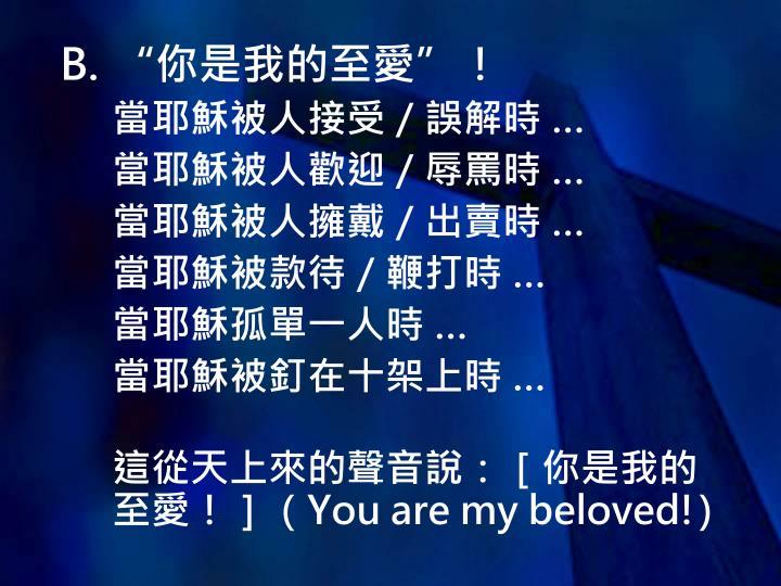 """""""你是我的至愛""""!"""