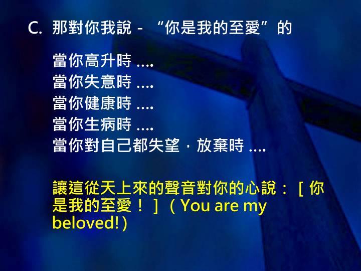 """那對你我說-""""你是我的至愛""""的"""