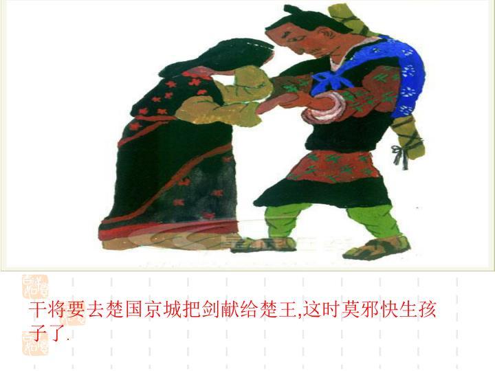 干将要去楚国京城把剑献给楚王