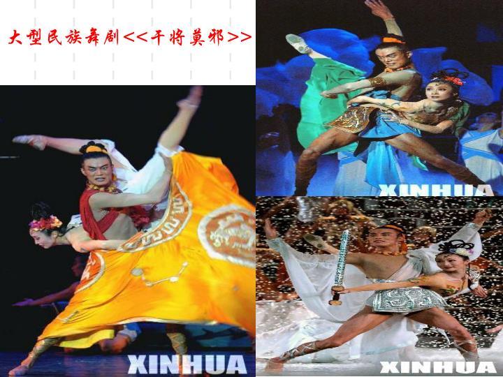 大型民族舞剧