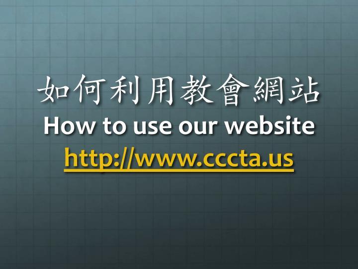 如何利用教會網站