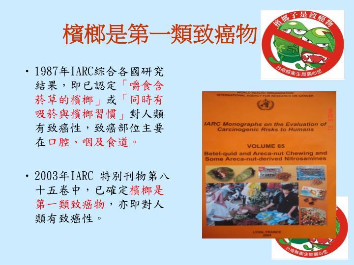 檳榔是第一類致癌物