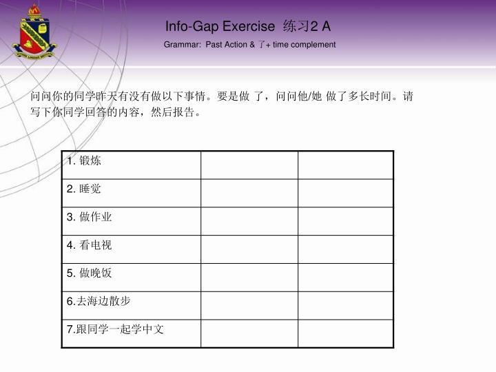 Info-Gap Exercise