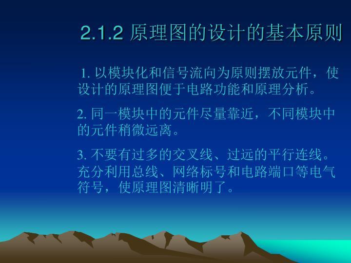 2.1.2 原理图的设计的基本原则