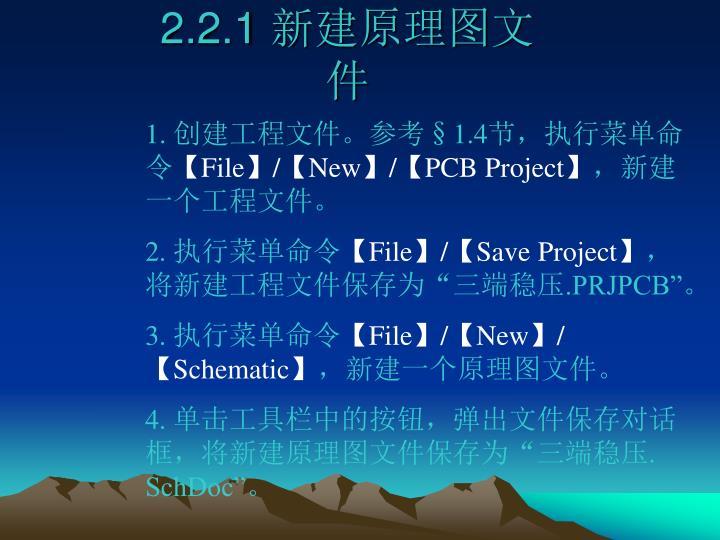 2.2.1 新建原理图文件