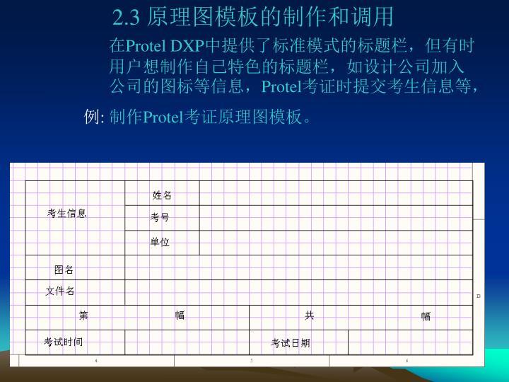 2.3 原理图模板的制作和调用