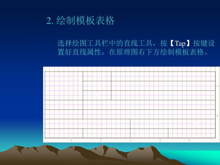 2. 绘制模板表格