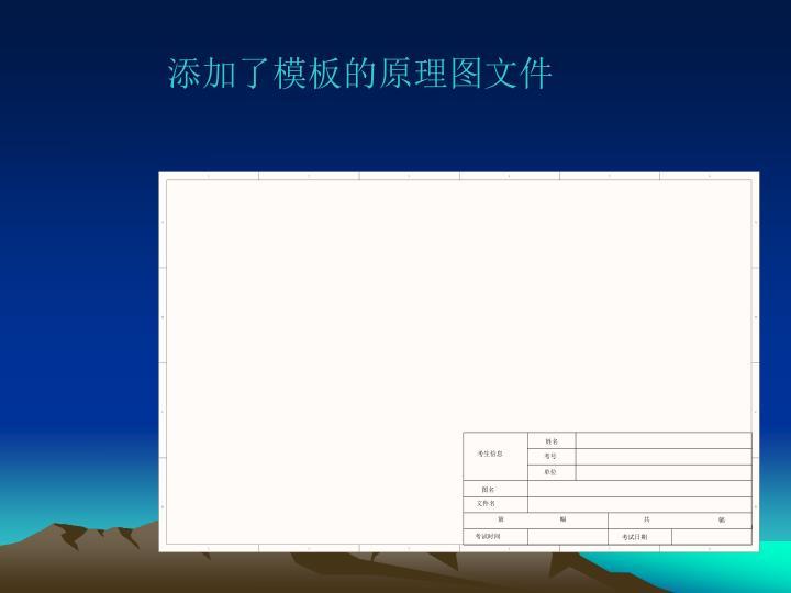添加了模板的原理图文件