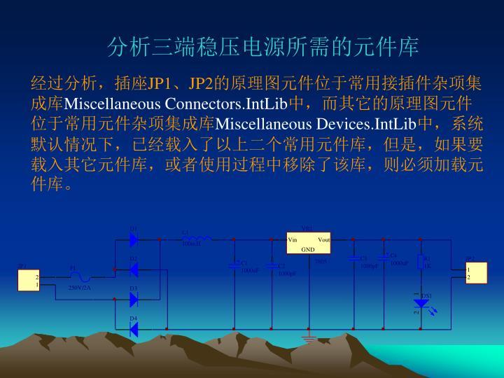 分析三端稳压电源所需的元件库