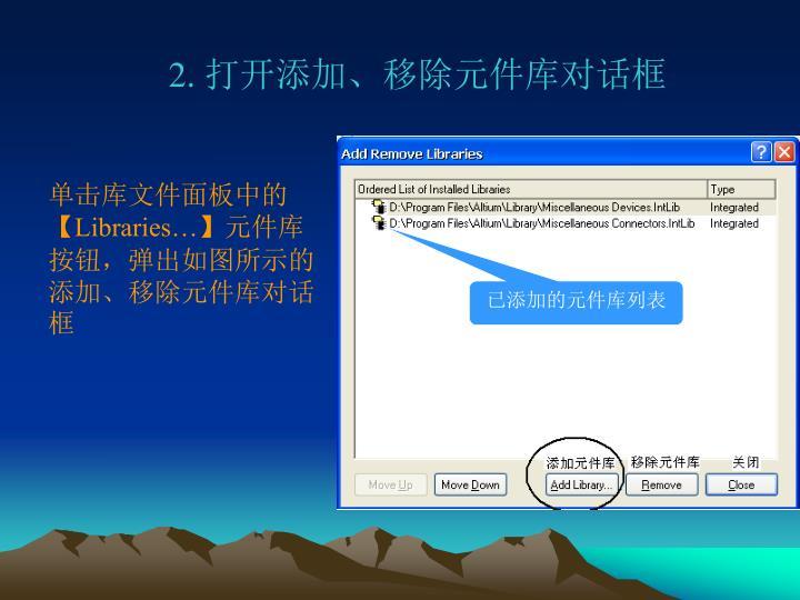 2. 打开添加、移除元件库对话框