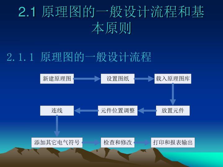 2.1 原理图的一般设计流程和基本原则