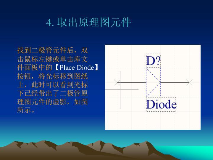 4. 取出原理图元件