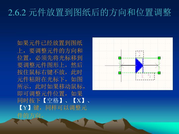 2.6.2 元件放置到图纸后的方向和位置调整