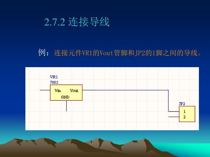 2.7.2 连接导线