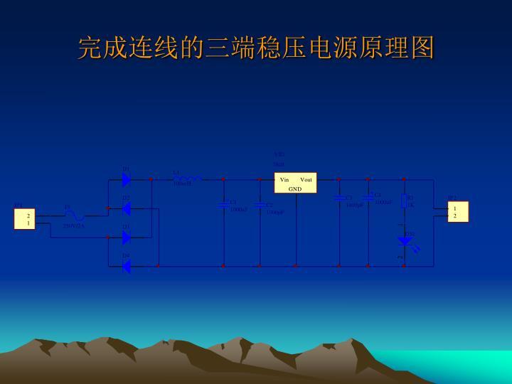 完成连线的三端稳压电源原理图