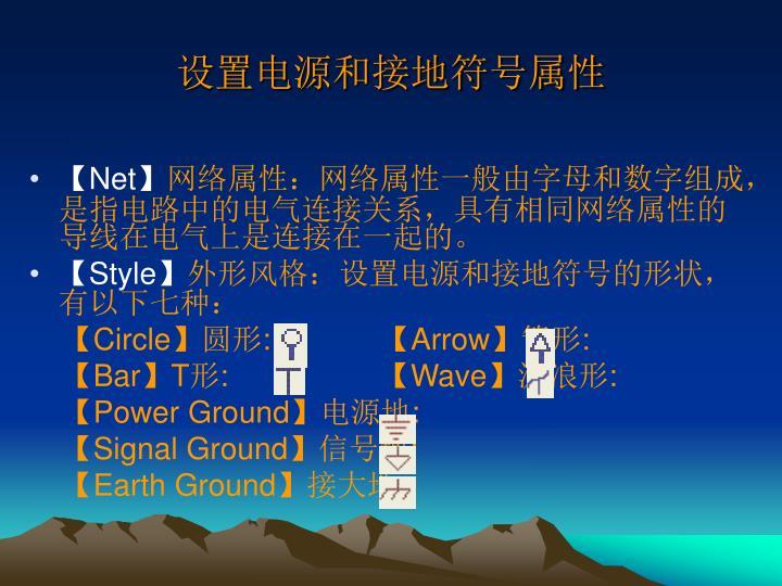 设置电源和接地符号属性