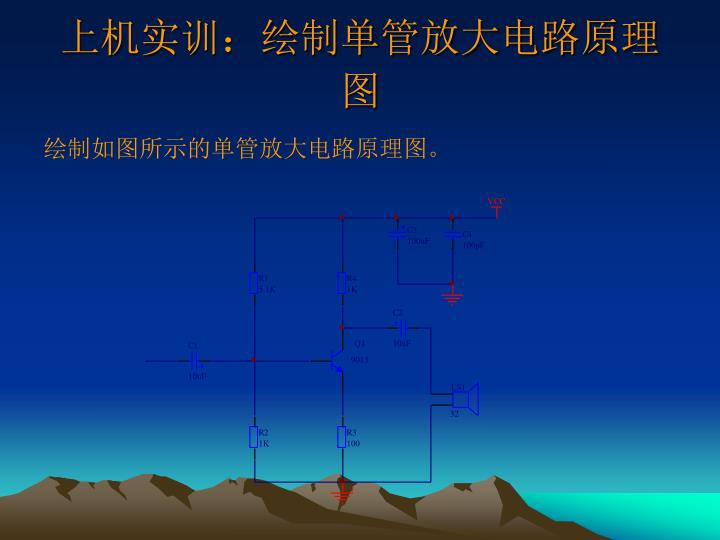 上机实训:绘制单管放大电路原理图