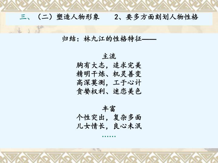 归结:林九江的性格特征