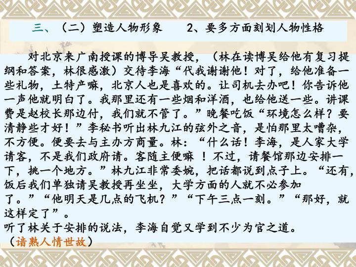对北京来广南授课的博导吴教授,(林在读博吴给他有复习提纲和答案,林很感激)交待李海