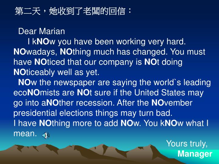 第二天,她收到了老闆的回信: