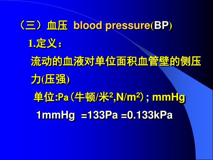 (三)血压