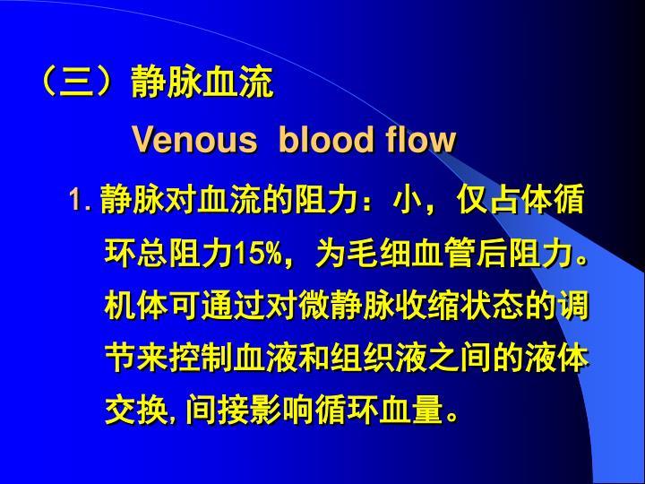 (三)静脉血流