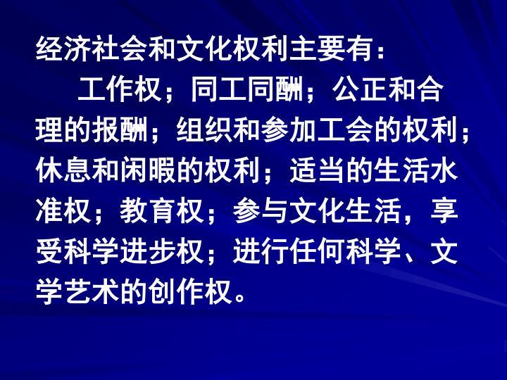 经济社会和文化权利主要有: