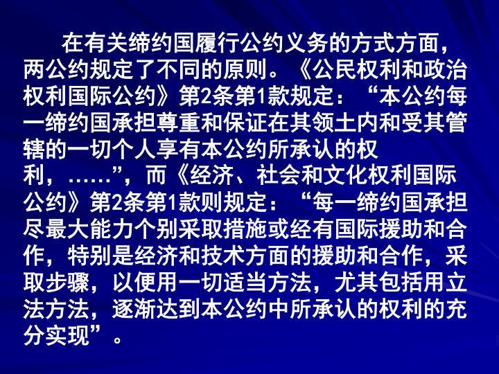 在有关缔约国履行公约义务的方式方面,两公约规定了不同的原则。