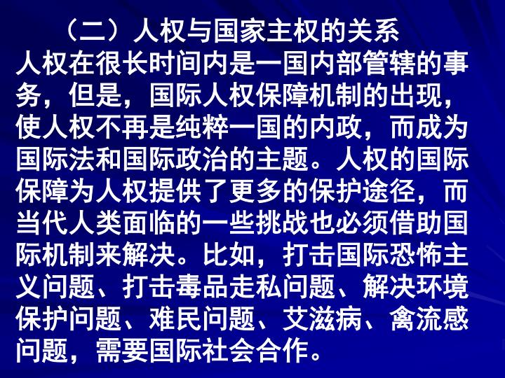 (二)人权与国家主权的关系
