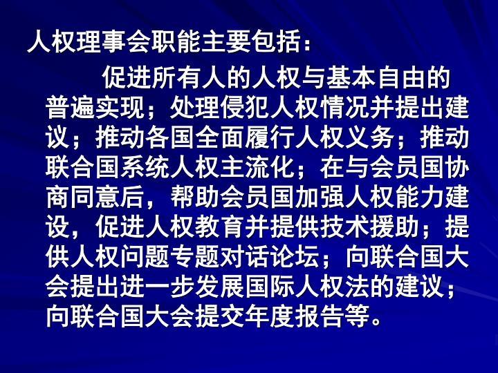 人权理事会职能主要包括: