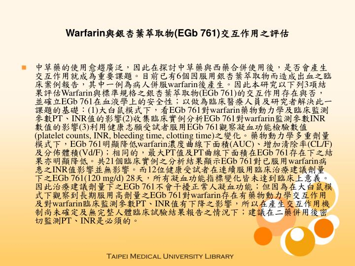 Warfarin egb 761