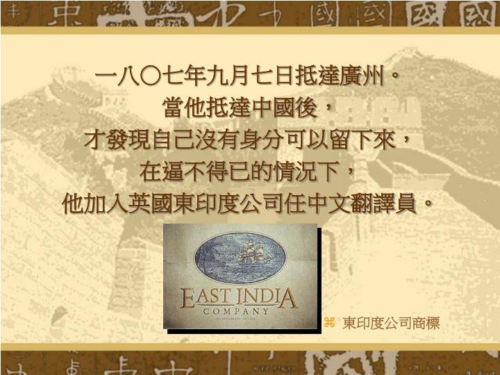 一八○七年九月七日抵達廣州。