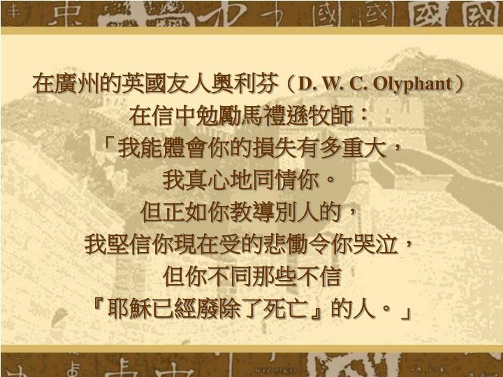 在廣州的英國友人奧利芬